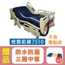 【24期零利率】派立交替式壓力氣墊床(未滅菌)/ 悅發彩鑽7510,贈品:中單x2