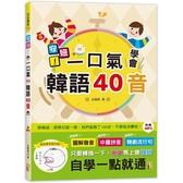 安妞!一口氣學會韓語40音(25K MP3)