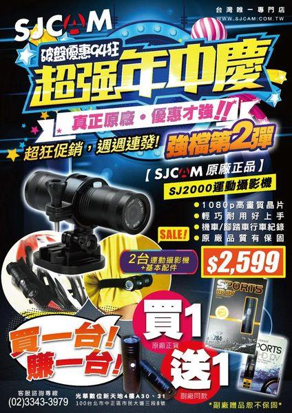 【SJCAM台灣唯一專門店】超強年中慶原廠SJ2000+副廠同款各一支只要$2599
