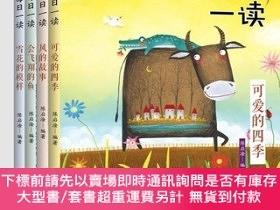 簡體書-十日到貨 R3Y7-10歲語文閱讀註音讀物:每日一讀(全4冊含:可愛的四季+風的故事+雪