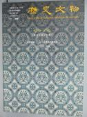 【書寶二手書T3/雜誌期刊_PDX】歷史文物_294期
