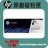 HP 原廠黑色碳粉匣 CB436A (36A)