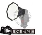 【EC數位】30CM 八角 閃燈柔光罩 機頂閃光燈 柔光罩 柔光箱 外接閃光燈 八角摺疊柔光罩