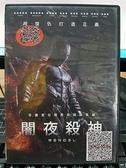 挖寶二手片-P01-253-正版DVD-電影【闇夜殺神】-芬蘭首位暗黑系超級英雄(直購價)