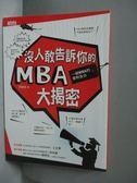 【書寶二手書T5/財經企管_MDV】沒人敢告訴你的MBA大揭密-一個MBA的犀利告白_阿部昆