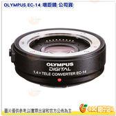 @3C柑仔店@ OLYMPUS EC-14 增距鏡 公司貨 望遠 加倍鏡 1.4倍加倍鏡 放大 1.4X 增距鏡