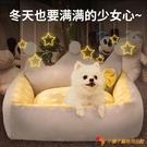 寵物狗窩可拆洗貓窩狗床冬保暖小型大型犬【小獅子】