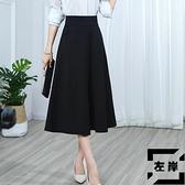 75CM高腰半身長裙素色大碼顯瘦中長款a字傘裙女夏季【左岸男裝】