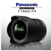 名揚數位 Panasonic Lumix G Vario 7-14mm F4  ASPH  松下公司貨  (一次付清) 超廣角等效焦段14-28mm