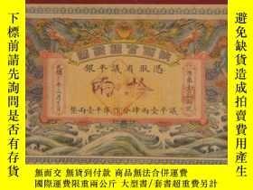 二手書博民逛書店李安深收藏罕見紙幣---中國嘉德2007春季拍賣會(2007年大