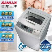 SANLUX台灣三洋 洗衣機 媽媽樂12.5公斤單槽洗衣機 ASW-125MTB