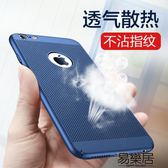 手機殼iPhone6plus套六新款超薄