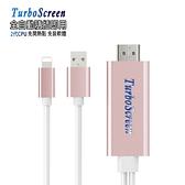 【BL04B玫瑰金】二代TurboScreen蘋果HDMI鏡像影音線(加贈2大好禮)