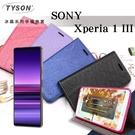 【愛瘋潮】索尼 SONY Xperia 1 III 冰晶系列 隱藏式磁扣側掀皮套 保護套 手機殼 可插卡 可站立