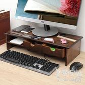 液晶電腦增高底座桌面收納辦公室臺式簡約現代雙層置物螢幕支架 LY3443 『美鞋公社』TW