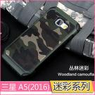 三星 GALAXY A5 2016版 手機殼 A5100 創意迷彩 硅膠套 防摔 保護套 外殼 防滑 防震 軍風│麥麥3C