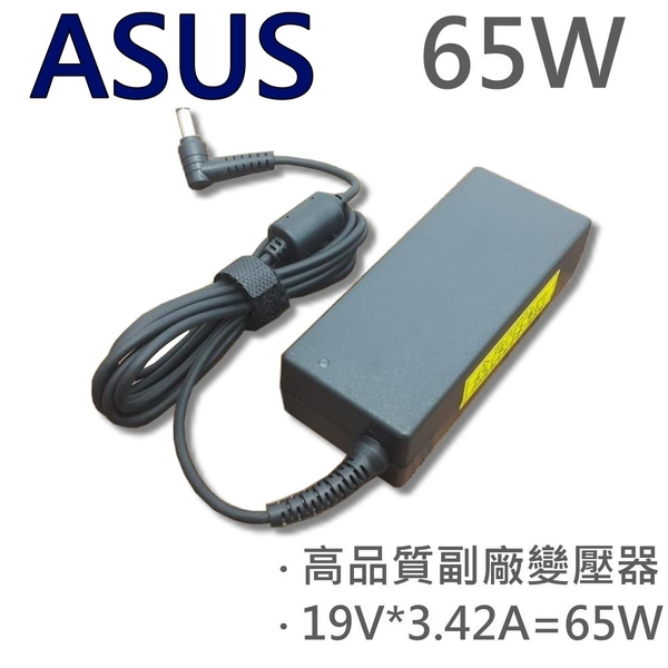 ASUS 華碩 高品質 65W 變壓器 R510L R550 S1 = S1N S13N S1000N S1300N S300CA S301L S301LP S46CA S400CA S405CA