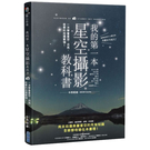 【攝影 工具書】我的第一本星空攝影教科書 (一次學會星空、月亮、夜景的拍攝要領) 教學書