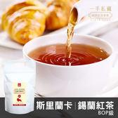 斯里蘭卡錫蘭紅茶(30入/袋)-三角茶包量販系列【一手茶館】