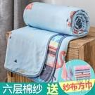 六層毛巾被純棉紗布毛毯單人兒童午睡小被子...