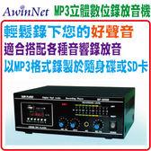 多媒體錄音KTV錄音MP3立體數位錄放音機