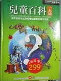 【書寶二手書T2/少年童書_ZDK】兒童百科一本通(新版)_幼福編輯部