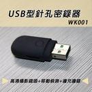 〔3699shop〕USB造型針孔密錄器 WK001 針孔攝影機 微型攝影機
