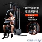 家用綜合訓練器單人站 運動多功能力量健身器材組合器械套裝 MKS快速出貨