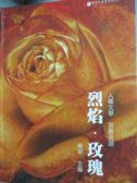 【書寶二手書T7/社會_QJH】烈焰玫瑰-人權文學.苦難見證_王拓