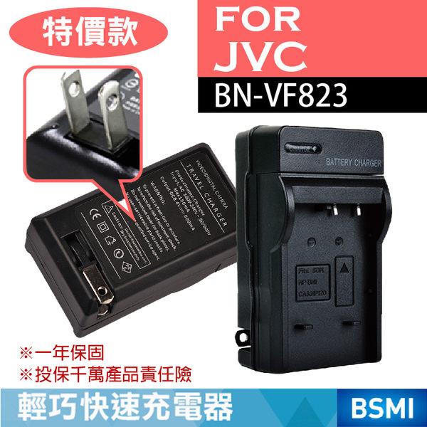 御彩數位@特價款 JVC BN-VF823 充電器 GZ-MG130 GZ-MG135 GZ-MG150