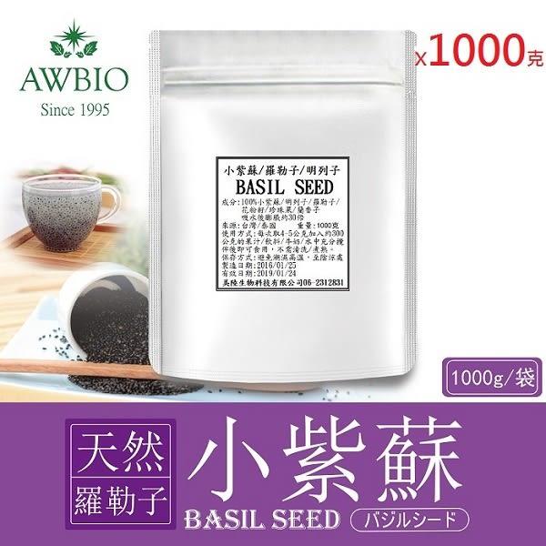 高纖窈窕代餐 小紫蘇(媽魯果) 1000公克/包(家庭號)【美陸生技AWBIO】
