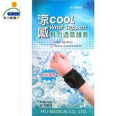 *醫材字號*【Fe Li 飛力醫療】涼感透氣護腕帶(單入)