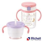 Richell 星辰水杯組合