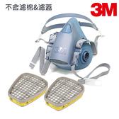 【醫碩科技】3M 7502舒適矽膠雙罐式半面罩防毒面具 搭6003酸性濾毒罐 噴漆/農藥/酸性氣體 7502*6003
