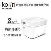 ((全新品)) KOLIN歌林厚釜微電腦8人份電子鍋(KNJ-A801M) 小家庭最合用4L大容量 全省有保固