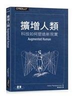 二手書博民逛書店《擴增人類|科技如何塑造新現實 Augmented Human》 R2Y ISBN:9789864767205
