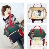 媽咪包後背包韓版多功能媽咪袋大容量母嬰包時尚寶媽外出旅游背包 沸點奇跡