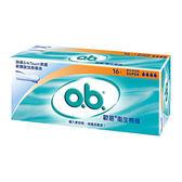 歐碧衛生棉條 量多夜安型16入/盒 OB【艾保康】