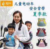 夏款兩用電動車兒童安全帶反光條摩托車機車寶寶保護帶小孩防摔帶