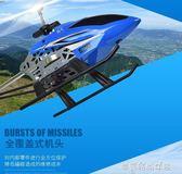 遙控飛機直升機充電兒童玩具男孩搖控超大航模成人飛行器無人機 夢露時尚女裝