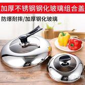鍋蓋不銹鋼鋼化玻璃組合鍋蓋加高可視蒸鍋鍋蓋可立式炒鍋鍋蓋