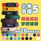 小米手環5專用錶帶 小米手環5 替換錶帶...