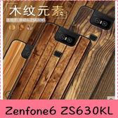 【萌萌噠】ASUS ZenFone6 ZS630KL 純色簡約款 仿木紋 大理石彩繪保護殼 超薄全包軟殼 手機殼