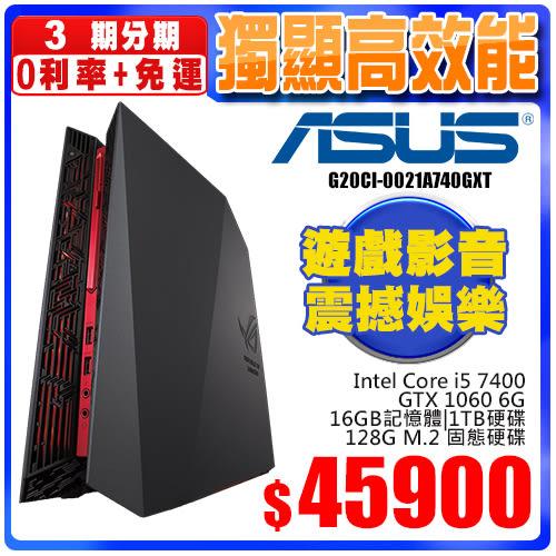 ASUS 華碩 ROG G20CI i5-7400 GTX1060 電競桌機 (G20CI-0021A740GXT)