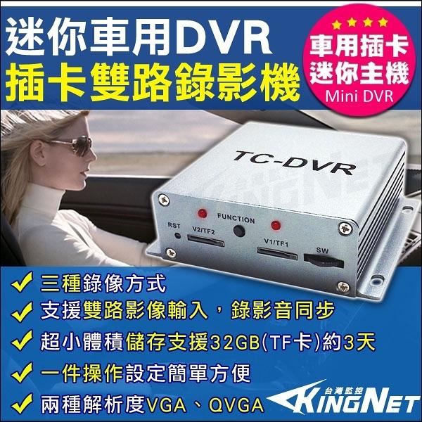 監視器 車用迷你DVR主機 TC-DVR 插卡式錄影/錄音 循環錄影 鏡頭 監視器材 2路1聲