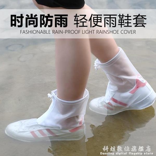 鞋套防水雨天防滑加厚耐磨男女雨鞋套防雨鞋套防水腳套兒童雨靴套 科炫數位