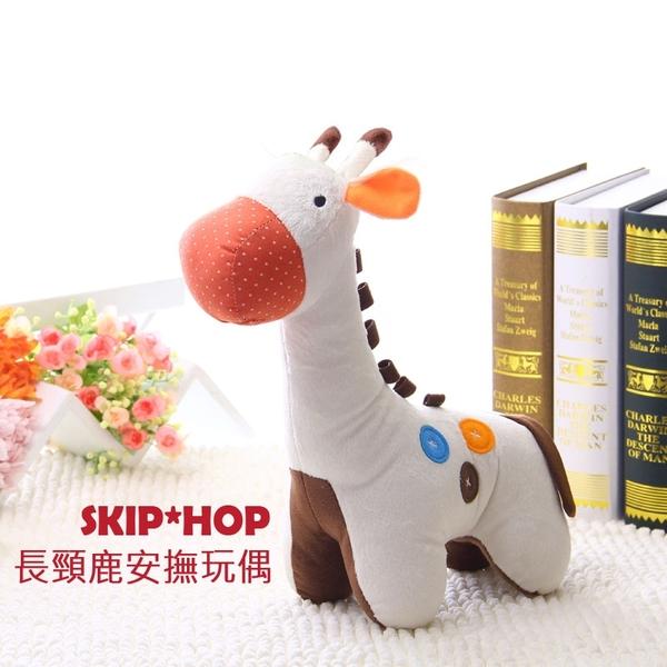 貝比幸福小舖【90099-I1】 SKIP HOP可愛白長頸鹿寶寶安撫玩偶/聲響玩具