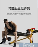啞鈴凳比納仰臥起坐健身器材家用仰臥板啞鈴臥推飛鳥凳男士健身椅 YYJ 麥琪精品屋