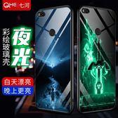 小米max2手機殼MAX2保護套小米max3硅膠全包防摔軟邊男女新款抖音同款夜光玻璃