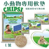 *King*德國JRS CHIPSI 小動物專用軟墊 L號.環保材質可生物分解.小動物專用